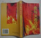血与火的记忆---中共党史钩沉(1996年一版一印) 近全新