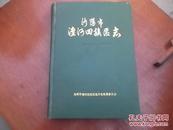 洛阳市瀍河回族区志(公元605-1985年)精装16开