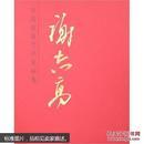 中国近现代名家画集:谢志高