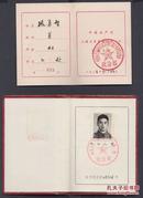 一个军人的四个证件,上海卫星试验站,少见