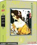 中国连环画经典故事系列:外国文学名著(一)收藏版