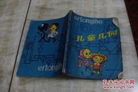 儿童几何(平装大32开   1982年6月1版1印   印数100千册   有描述有清晰书影供参考)