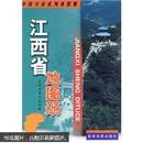 江西省地图册