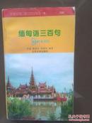 缅甸语三百句(缅、汉文对照)