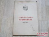 毛主席和党中央领导同志在各地视察的重要谈话1958.8-1959.10