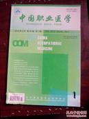 中国职业医学2013年2月第40卷第1期