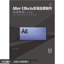 After Effects影视后期制作标准教程(CS4版)金日龙