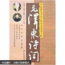 中国硬笔书法百科全书系列字帖:毛泽东诗词
