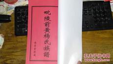 毗陵前黄杨氏族谱   (20册全)