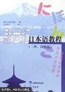 新世纪日本语教程
