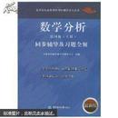数学分析(第四版)(上下册)同步辅导及习题全解