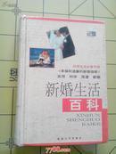 新婚生活百科--硬精装2002一版一印