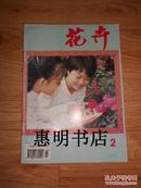 花卉(1998年 第2期 总第72期)[16开 有中插].