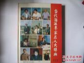 当代浙江专家名人大辞典--教育卷下册