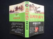 第四野战军战事全纪录(2007年一版一印、大32开插图本453页)