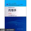 全国高等学校药学专业第7轮规划教材(供药学类专业用):药理学(第7版)
