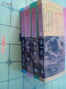 中国古代文学读本(全四卷)