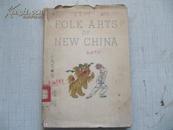 1954年外文版 FOLK ARTS OF NEW CHINA 民间艺术 16开精装护封全  彩色图画本