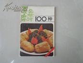豆腐的做法100种(吃在广州小丛书)是家庭主妇,饭店美味必备丛书)