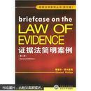 证据法简明案例