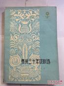 贵州三十年戏剧选.1949-1979