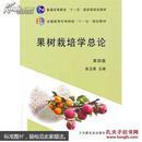 果树栽培学总论(第四版)