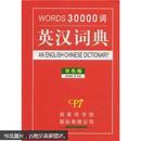 英汉词典:WORD30000词(双色版)
