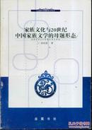人文精神与中国现当代文学丛书 家族文化与20世纪中国家族文学的母题形态