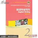 英语专业写作. 2. 学生用书