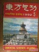 东方气功[1992年第5期]