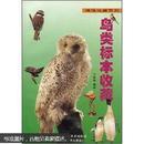 鸟的标本怎么制作方法技术教学书籍 鸟类标本收藏