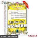 中文版3ds Max 2014完全自学教程 无光盘