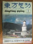 东方气功[1995年第1期]