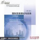 国际贸易理论与实务(英文版)(第三版)