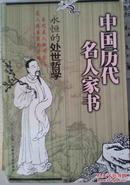 中国历代名人家书:永恒的处世哲学