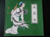 孟姜女(杨永清绘12开精装连环画,一版一印,无章无字品上佳)