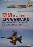 《空战:蓝天上的决斗(套装共2册)》现货