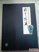 薪火掇英---阅堂文化中国瓷器精品选集