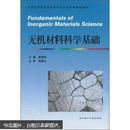 普通高等学校材料科学与工程学科规划教材:无机材料科学基础