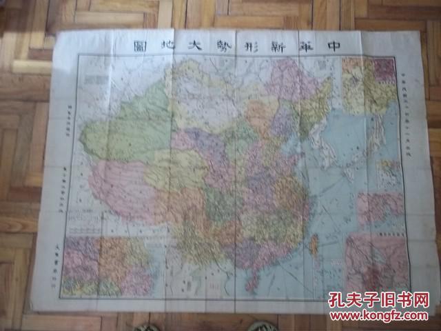 中华新形势大地图****D1