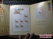 2014年马小版邮票带册