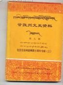 甘孜州文史资料·第九辑 纪念甘州建州四十周年专辑(上)1950-1990