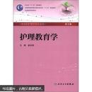护理教育学 第3版 姜安丽 本科护理 第三版