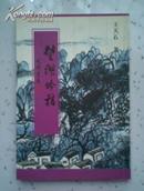 楚湖吟稿(旧体诗词  作者签赠本)
