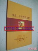 川菜二十年辉煌历程(四川省烹饪协会成立二十周年纪念画册)
