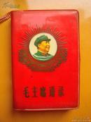 1968年出版《毛主席语录》解放军总政治部编辑.红色收藏.保真