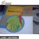 英语七年级上册 教师教学用书 义务教育教科书 人教版12年1版 没有光盘