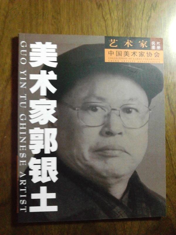艺术家名片图册:美术家郭银土