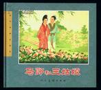 连环画:马郎和三姑娘(彩色大24开精装本)王叔晖绘画    2004年1版1印
