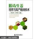 生姜种植技术大全 生姜保护地高产栽培技术视频教程 1光盘1书